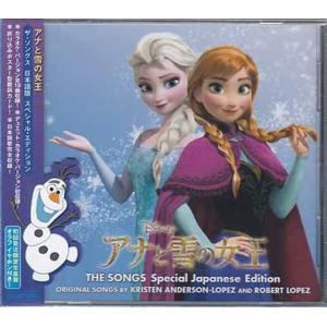 アナと雪の女王 ザ ソングス 日本語版 スペシャル エディション 初回受注限定生産盤 オラフ イヤホン付き