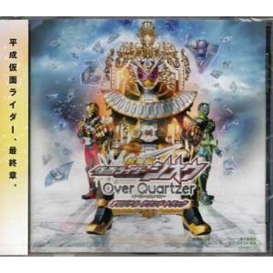 劇場版仮面ライダージオウ Over Quartzer オリジナル サウンド トラック (CD)