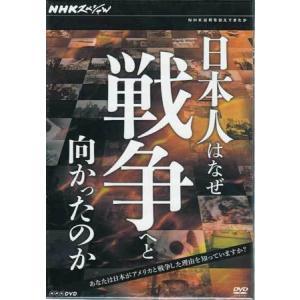 NHKスペシャル 日本人はなぜ戦争へと向かったのか DVD-BOX (DVD)|sora3
