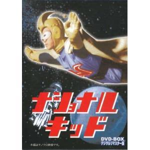 中古 ナショナルキッド DVD-BOX デジタルリマスター版 (DVD)|sora3