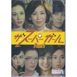 ■タイトル:ザ スーパーガール DVD-BOX Part1 デジタルリマスター版 ■監督:井上梅次、...