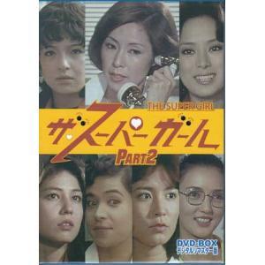 ■タイトル:ザ スーパーガール DVD-BOX Part2 デジタルリマスター版 ■監督:井上梅次、...