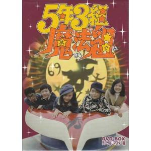 中古 5年3組魔法組 DVD-BOX デジタルリマスター版 (DVD)|sora3