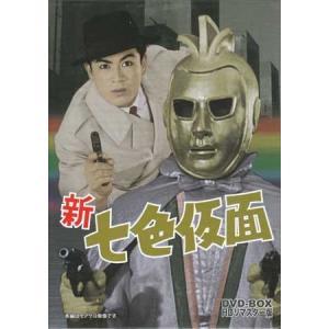 中古 新 七色仮面 DVD-BOX HDリマスター版 (DVD)|sora3