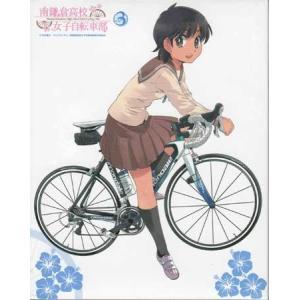 南鎌倉高校女子自転車部 VOL.3  Blu-ray