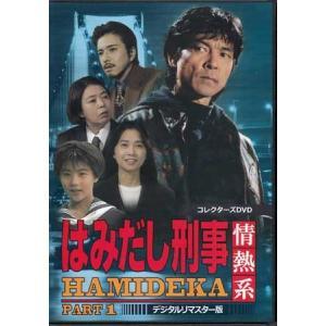 中古■はみだし刑事情熱系 PART1 コレクターズDVD デジタルリマスター版 (DVD) sora3