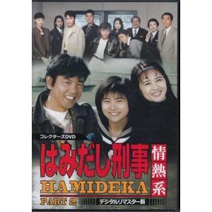 中古■はみだし刑事情熱系 PART2 コレクターズDVD デジタルリマスター版 (DVD) sora3
