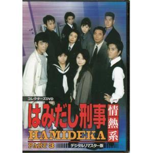 中古 はみだし刑事情熱系 PART3 コレクターズDVD デジタルリマスター版 (DVD) sora3