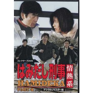中古 はみだし刑事情熱系 PART4 コレクターズDVD デジタルリマスター版 (DVD) sora3