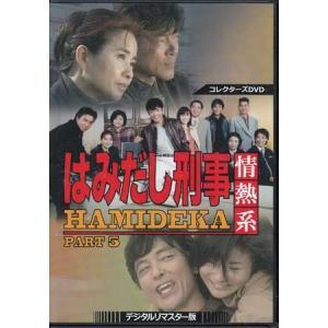 【中古】はみだし刑事情熱系 PART5 コレクターズDVD デジタルリマスター版 (DVD) sora3
