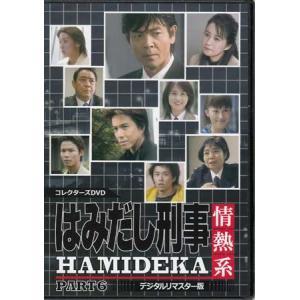 中古 はみだし刑事情熱系 PART6 コレクターズDVD デジタルリマスター版 (DVD) sora3