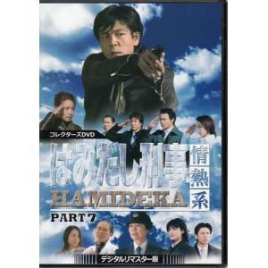 中古 はみだし刑事情熱系 PART7 コレクターズDVD デジタルリマスター版 (DVD) sora3