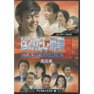 【中古】はみだし刑事情熱系 最終章 コレクターズDVD デジタルリマスター版 (DVD) sora3
