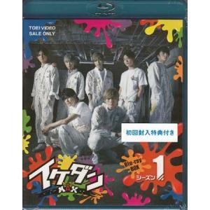 イケダンMAX Blu-ray BOX シーズン1 (Blu-ray) 【今月のSALE ポイント3...