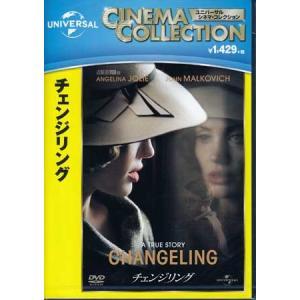 チェンジリング (DVD) 【今月のSALE ポイント3倍】