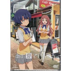 あの夏で待ってる 2 (DVD)|sora3