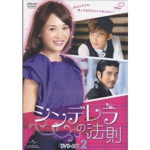 シンデレラの法則 DVD-SET2...