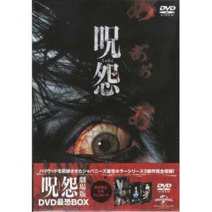 呪怨 劇場版 DVD最恐 BOX (DVD)|sora3