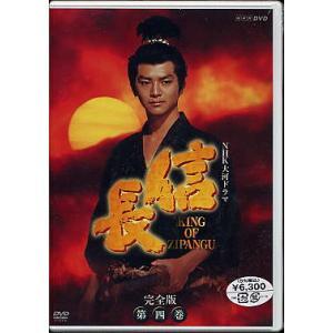 NHK大河ドラマ 信長 完全版 第四巻 (DVD)