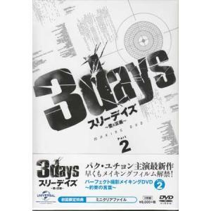 スリーデイズ〜愛と正義〜パーフェクト撮影メイキングDVD Part.2〜約束の言葉〜