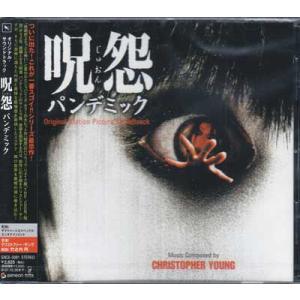 ■タイトル:オリジナル サウンドトラック スコア 呪怨 パンデミック / サントラ ■監督: ■出演...