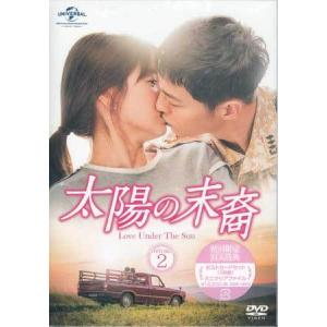 太陽の末裔 Love Under The Sun DVD SET2 お試しBlu-ray付き (DVD、Blu-ray) sora3