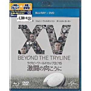 ラグビーワールドカップ2015 激闘の向こうに ブルーレイ+DVDセット (DVD、Blu-ray)