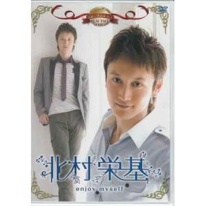 名前で呼ぶなって! 北村栄基〜enjoy myself〜 (DVD)|sora3