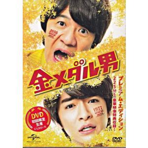 金メダル男 プレミアム エディション (DVD)|sora3