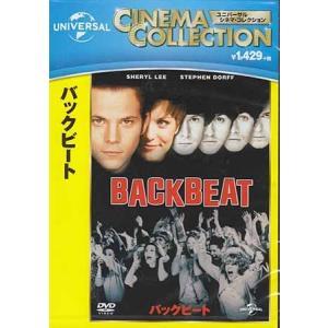 バックビート (DVD) sora3