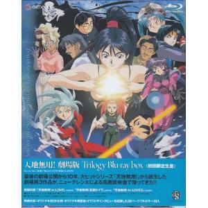 天地無用 劇場版 TRILOGY Blu-ray BOX