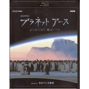 NHKスペシャル プラネットアース Episode 1 「生きている地球」 (Blu-ray)|sora3