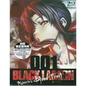 ■タイトル:OVA BLACK LAGOON Roberta's Blood Trail 001(初...