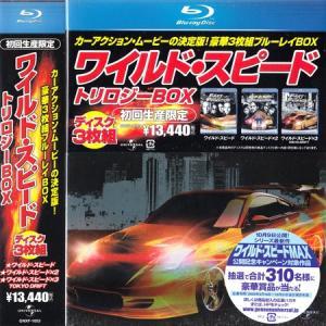 ワイルド スピード トリロジーBlu-ray BOX