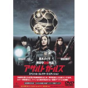 アサルトガールズ スペシャル コレクターズ エディション (DVD)