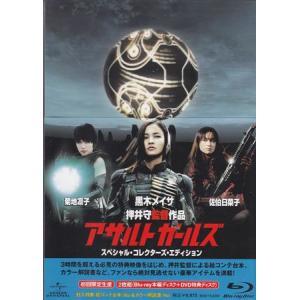 アサルトガールズ スペシャル コレクターズ エディション (Blu-ray)