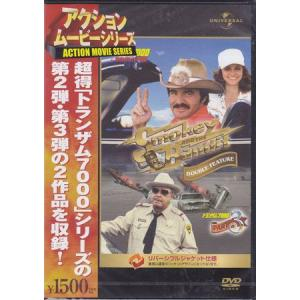 トランザム7000VS激突パトカー軍団 (DVD)