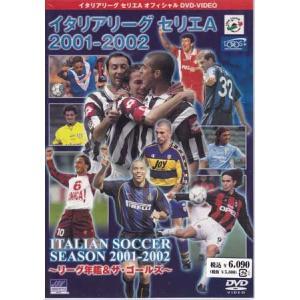 イタリアリーグ セリエA 2001-2002
