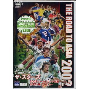 ワールドカップ2002出場全32カ国プレビューザ スターズ (DVD)|sora3