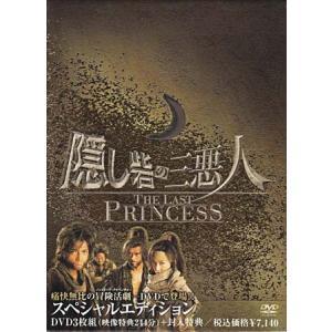 隠し砦の三悪人 THE LAST PRINCESS スペシャル エディション (DVD)