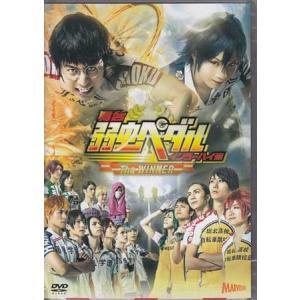 舞台『弱虫ペダル』インターハイ篇 The WINNER (DVD)|sora3