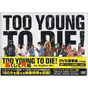 TOO YOUNG TO DIE! 若くして死ぬ DVD豪華版|sora3