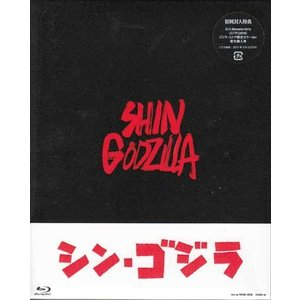 シン ゴジラ Blu-ray特別版