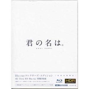 君の名は。 Blu-ray コレクターズ エディション 4K Ultra HD Blu-ray同梱 初回生産限定|sora3