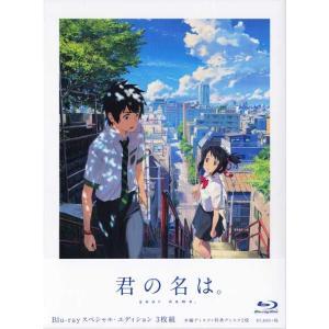 君の名は。 Blu-rayスペシャル・エディション3枚組|sora3