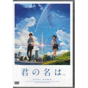 ■タイトル:君の名は。 DVD スタンダード エディション ■監督:新海誠 ■出演者:市原悦子、長澤...