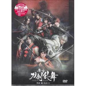 舞台『刀剣乱舞』維伝 朧の志士たち (DVD)|sora3