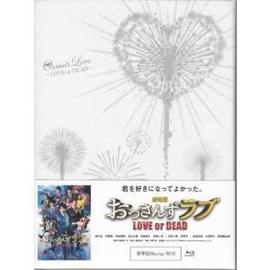 劇場版おっさんずラブ Blu-ray 豪華版 (DVD、Blu-ray)