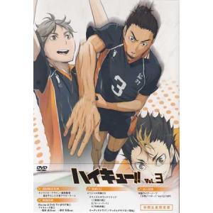ハイキュー!! vol.3|sora3