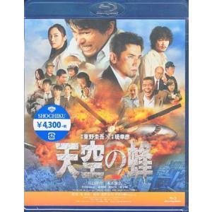 天空の蜂 (Blu-ray)